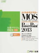 MOS Microsoft PowerPoint 2013対策テキスト&問題集 Microsoft Office Specialist 改訂版