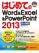 はじめてのWord&Excel&PowerPoint2013
