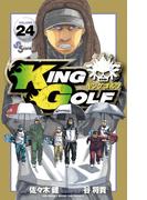 KING GOLF 24(少年サンデーコミックス)