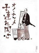 子連れ同心(IKKI コミックス)