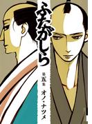 ふたがしら 5(IKKI コミックス)