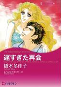 シークレット・ベビー テーマセット vol.3(ハーレクインコミックス)