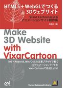 HTML5+WebGLでつくる3Dウェブサイト [iOS8/Android対応]