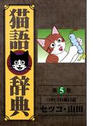 猫語辞典(5)