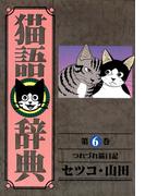 猫語辞典(6)