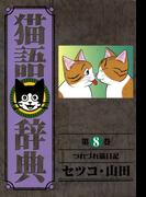 猫語辞典(8)