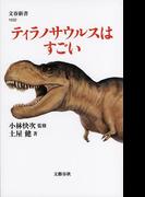 ティラノサウルスはすごい