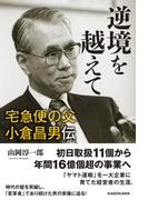 【期間限定50%OFF】逆境を越えて 宅急便の父 小倉昌男伝
