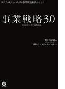 事業戦略3.0