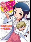 ゆうきゆうのマンガ恋愛心理術(YKコミックス)