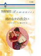 雨のなかの出会い(ハーレクイン・ロマンス)