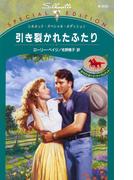 引き裂かれたふたり(シルエット・スペシャル・エディション)