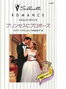プリンセスにプロポーズ(シルエット・ロマンス)