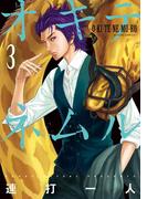 オキテネムル : 3(アクションコミックス)