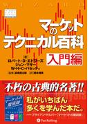 マーケットのテクニカル百科 入門編