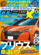 ニューモデルマガジンX 2015年6月号