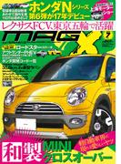 ニューモデルマガジンX 2015年7月号