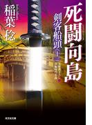 死闘向島~剣客船頭(十一)~(光文社文庫)