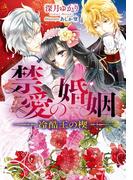 禁愛の婚姻 冷酷王の楔【イラスト入り】(乙蜜ミルキィ文庫)