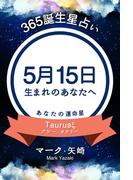 365誕生日占い~5月15日生まれのあなたへ~