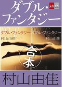合本 ダブル・ファンタジー【文春e-Books】(文春e-book)
