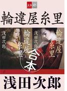 合本 輪違屋糸里【文春e-Books】(文春e-book)