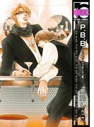 P.B.B. プレイボーイブルース(4)(ビーボーイコミックス)