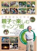小野田さんに学ぶ 親子で楽しむキャンプ術