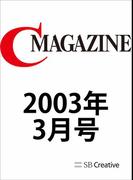月刊C MAGAZINE 2003年3月号