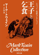 トウェイン完訳コレクション 王子と乞食(角川文庫)