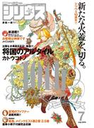 月刊少年シリウス 2015年7月号 [2015年5月26日発売]
