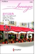 恋する街角(ハーレクイン・イマージュ)