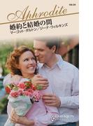婚約と結婚の間(ハーレクイン・アフロディーテ)