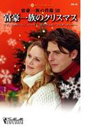富豪一族のクリスマス(フォーチューンズ・チルドレン)