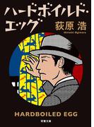 ハードボイルド・エッグ 新装版(双葉文庫)