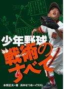 少年野球戦術のすべて