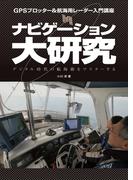 ナビゲーション大研究 GPSプロッター&航海用レーダー入門講座