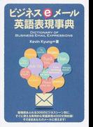 ビジネスeメール英語表現事典