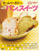 ホームベーカリーで毎日焼きたてパン&スイーツ(ラクラクかんたんベストレシピシリーズ)