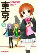 東京! 2巻(まんがタイムコミックス)