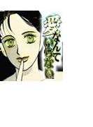 秘密の体験コミック 愛なんていらない(1)