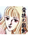 秘密の体験コミック 背徳の鼓動(2)