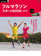 フルマラソン スタートBOOK 改訂版
