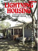 別冊Lightning Vol.140 ライトニング・ハウジング(別冊Lightning)