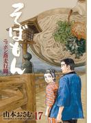 そばもんニッポン蕎麦行脚 17(ビッグコミックス)