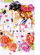 True Love 7(フラワーコミックス)