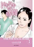 ドキドキの時間 2(ビッグコミックス)