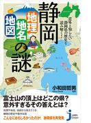 静岡「地理・地名・地図」の謎(じっぴコンパクト新書)