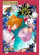 君が妖は『フレイヤ連載』 11話 独り咲くりんどう(5)(フレイヤコミックス)