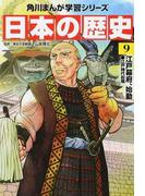 日本の歴史 9 (角川まんが学習シリーズ)